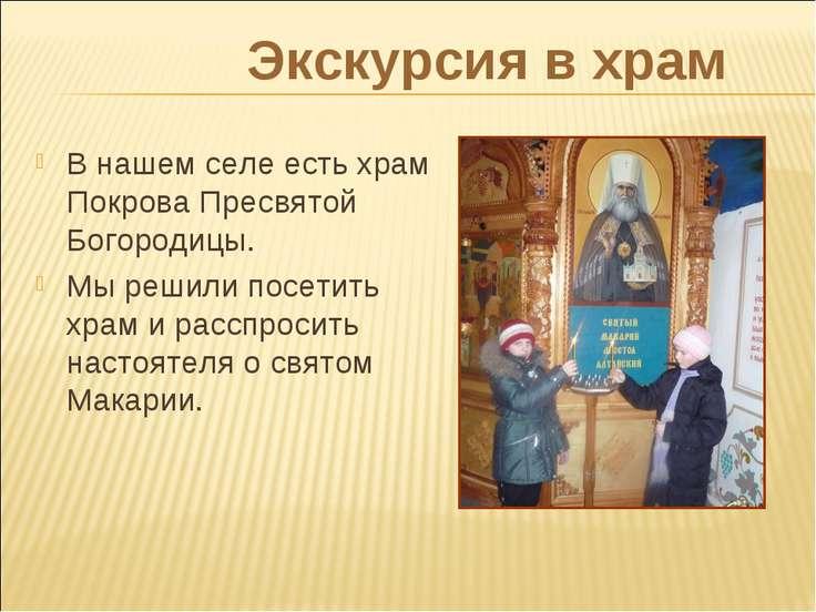 Экскурсия в храм В нашем селе есть храм Покрова Пресвятой Богородицы. Мы реши...