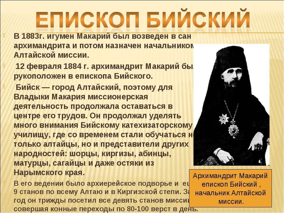 В 1883г. игумен Макарий был возведен в сан архимандрита и потом назначен нача...