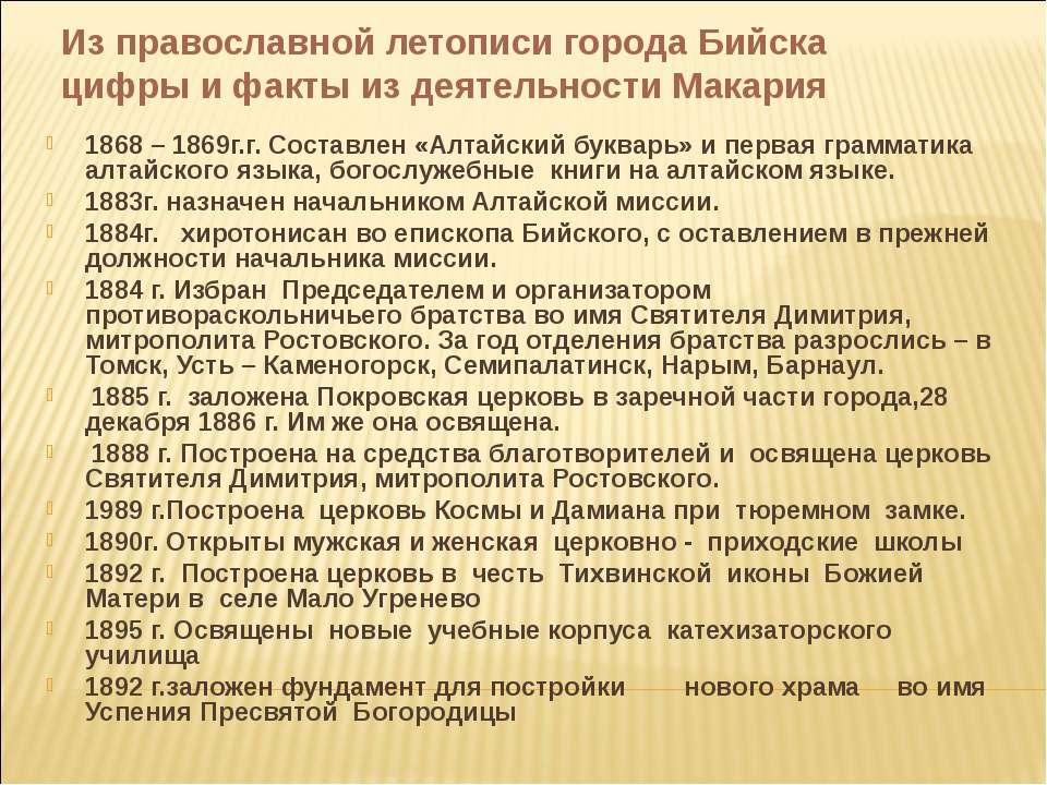 Из православной летописи города Бийска цифры и факты из деятельности Макария ...