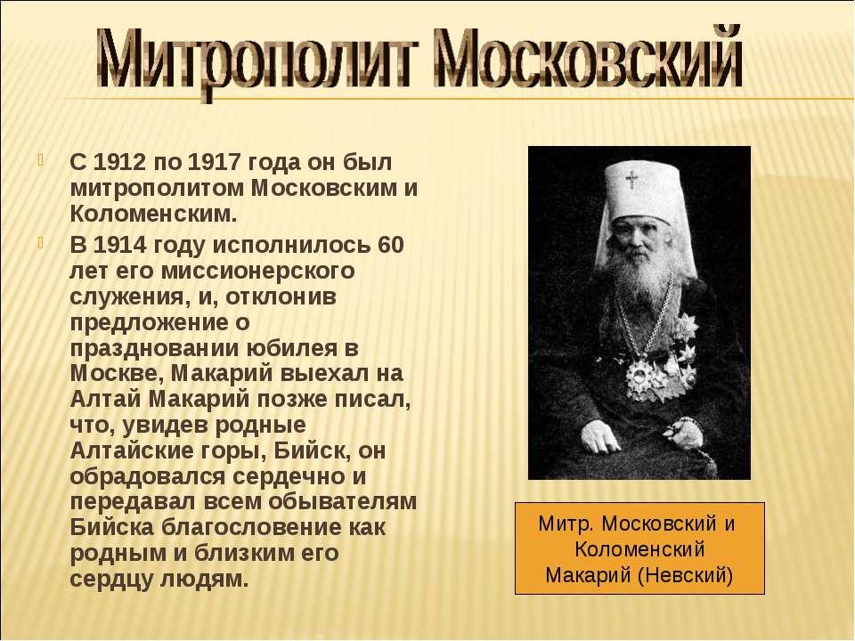 С 1912 по 1917 года он был митрополитом Московским и Коломенским. В 1914 году...