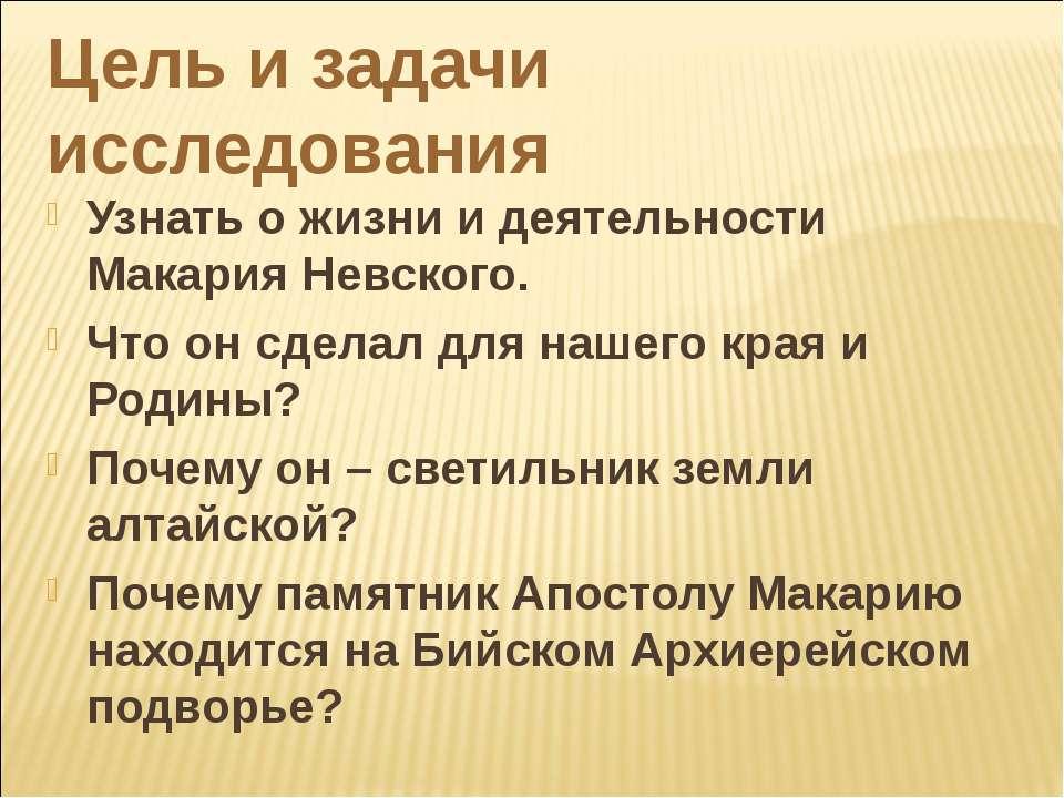 Цель и задачи исследования Узнать о жизни и деятельности Макария Невского. Чт...
