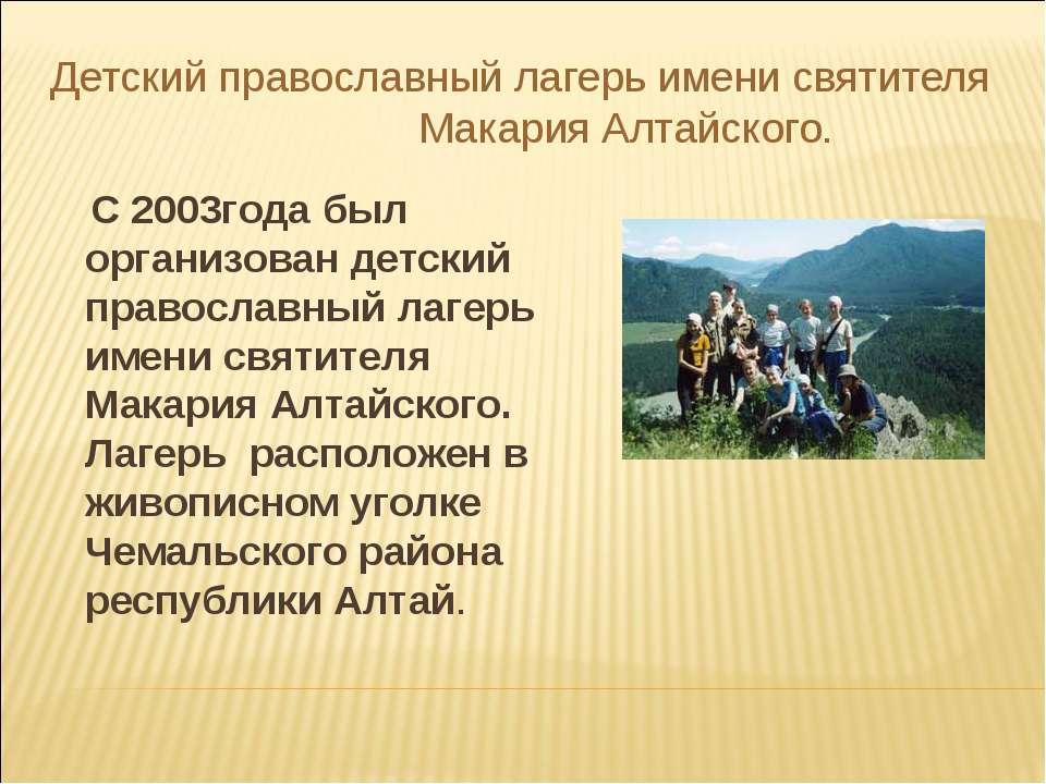 Детский православный лагерь имени святителя Макария Алтайского. С 2003года бы...
