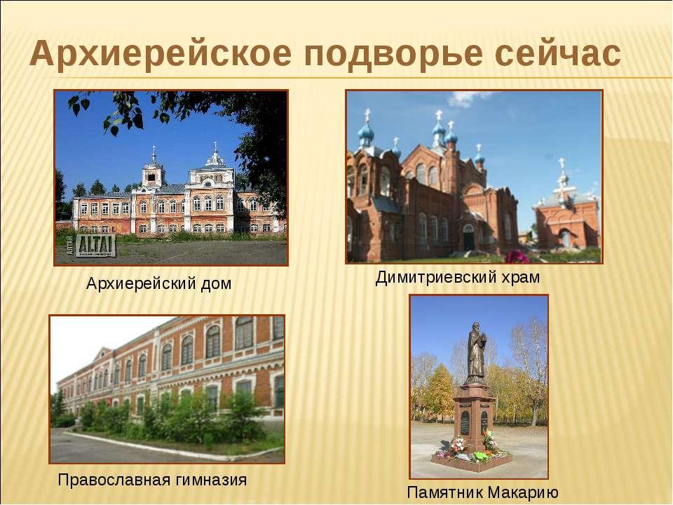 Архиерейское подворье сейчас Димитриевский храм Архиерейский дом Православная...