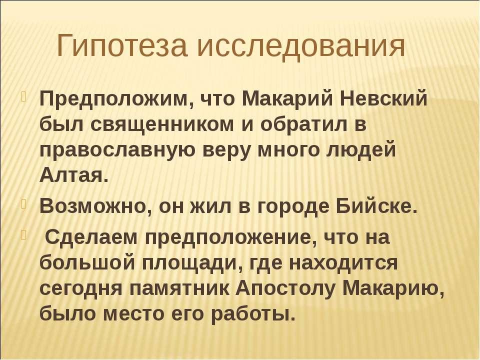 Гипотеза исследования Предположим, что Макарий Невский был священником и обра...