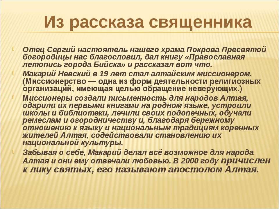 Из рассказа священника Отец Сергий настоятель нашего храма Покрова Пресвятой ...
