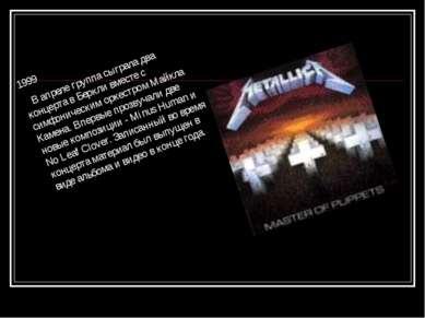 1999 В апреле группа сыграла два концерта в Беркли вместе с симфоническим орк...