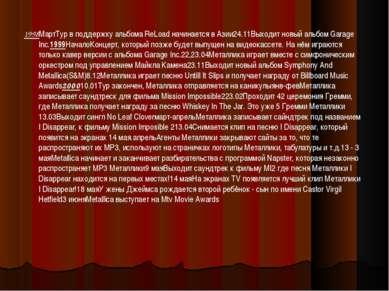 1998МартТур в поддержку альбома ReLoad начинается в Азии24.11Выходит новый ал...