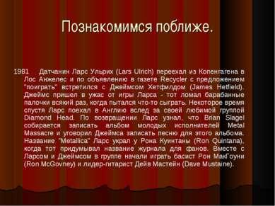 Познакомимся поближе. 1981 Датчанин Ларс Ульрих (Lars Ulrich) переехал из Коп...