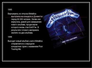1995 Вернувшись из отпуска Metallica выступила на концерте в Донингтоне перед...