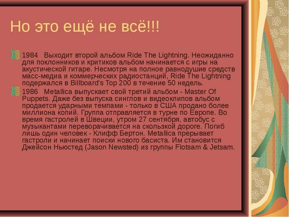 Но это ещё не всё!!! 1984 Выходит второй альбом Ride The Lightning. Неожиданн...