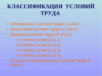 КЛАССИФИКАЦИЯ УСЛОВИЙ ТРУДА Оптимальные условия труда (1 класс) Допустимые ус...