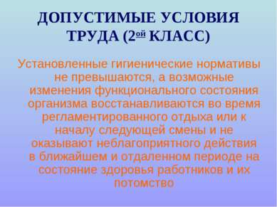 ДОПУСТИМЫЕ УСЛОВИЯ ТРУДА (2ой КЛАСС) Установленные гигиенические нормативы не...