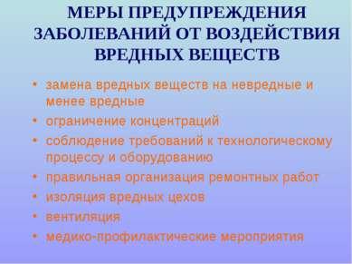 МЕРЫ ПРЕДУПРЕЖДЕНИЯ ЗАБОЛЕВАНИЙ ОТ ВОЗДЕЙСТВИЯ ВРЕДНЫХ ВЕЩЕСТВ замена вредных...