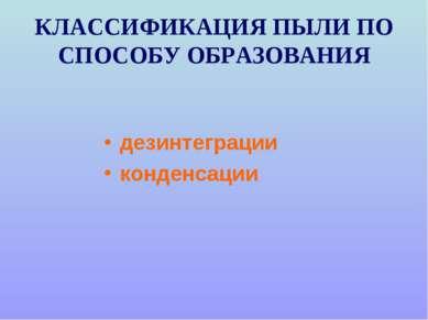 КЛАССИФИКАЦИЯ ПЫЛИ ПО СПОСОБУ ОБРАЗОВАНИЯ дезинтеграции конденсации