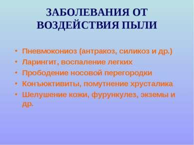 ЗАБОЛЕВАНИЯ ОТ ВОЗДЕЙСТВИЯ ПЫЛИ Пневмокониоз (антракоз, силикоз и др.) Ларинг...