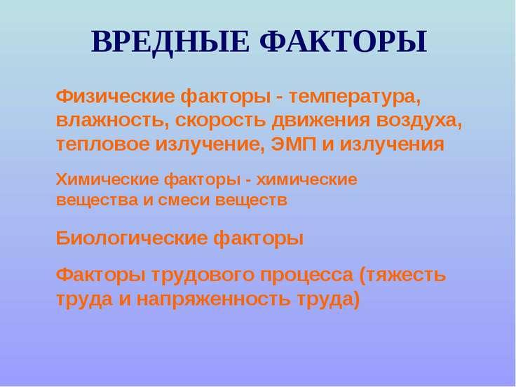 ВРЕДНЫЕ ФАКТОРЫ Физические факторы - температура, влажность, скорость движени...