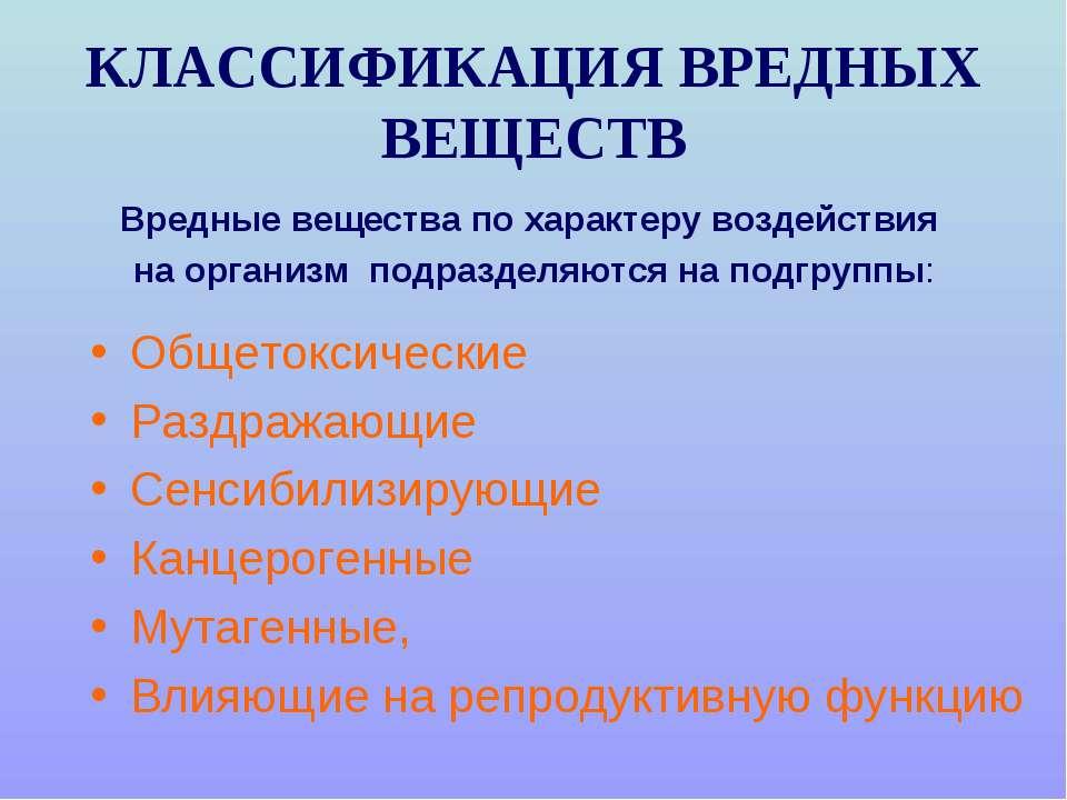 КЛАССИФИКАЦИЯ ВРЕДНЫХ ВЕЩЕСТВ Общетоксические Раздражающие Сенсибилизирующие ...
