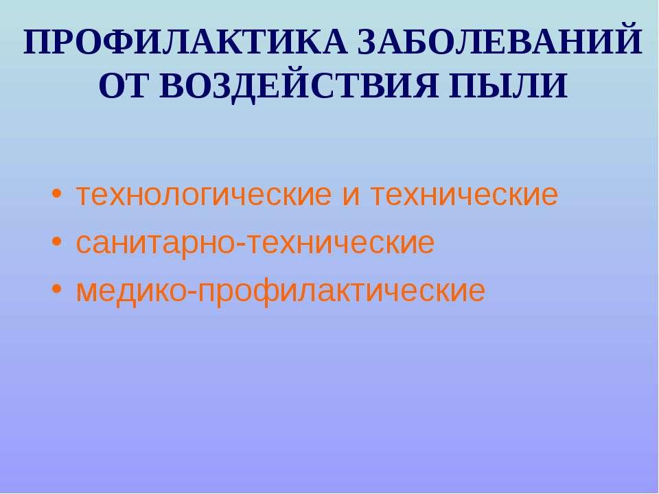 ПРОФИЛАКТИКА ЗАБОЛЕВАНИЙ ОТ ВОЗДЕЙСТВИЯ ПЫЛИ технологические и технические са...