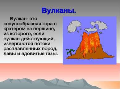 Вулканы. Вулкан- это конусообразная гора с кратером на вершине, из которого, ...