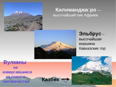 Килиманджа ро — высочайший пик Африки. Эльбрус – высочайшая вершина Кавказски...