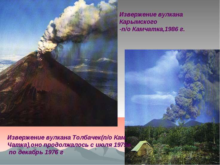 Извержение вулкана Толбачек(п/о Кам Чатка),оно продолжалось с июля 1975г. по ...