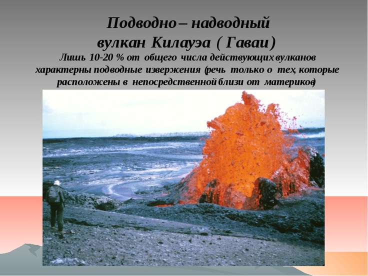 Подводно – надводный вулкан Килауэа ( Гаваи ) Лишь 10 - 20 % от общего числа ...