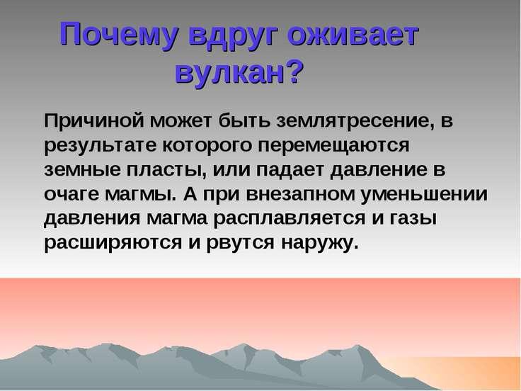 Почему вдруг оживает вулкан? Причиной может быть землятресение, в результате ...