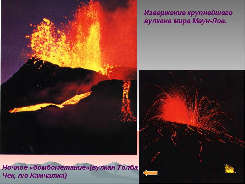 Извержение крупнейшего вулкана мира Маун-Лоа. Ночное «бомбометание»(вулкан То...