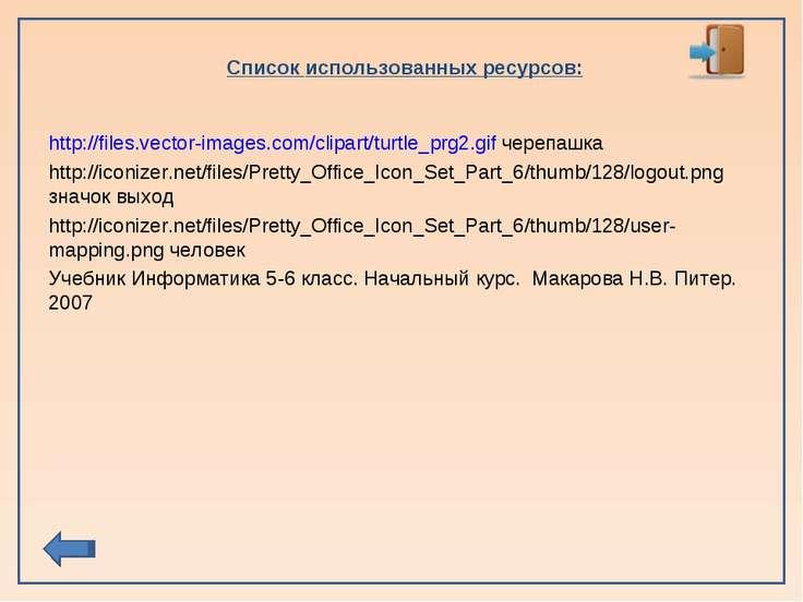 Список использованных ресурсов: http://files.vector-images.com/clipart/turtle...