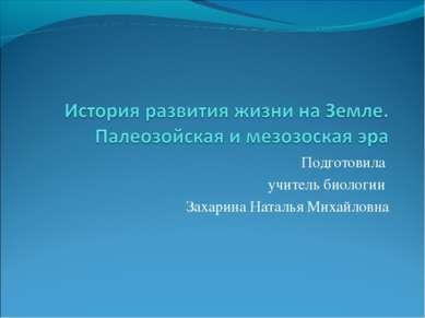 Подготовила учитель биологии Захарина Наталья Михайловна