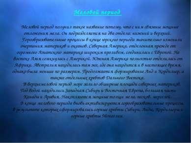 Меловой период  Меловой период получил такое название потому, что с ним свя...