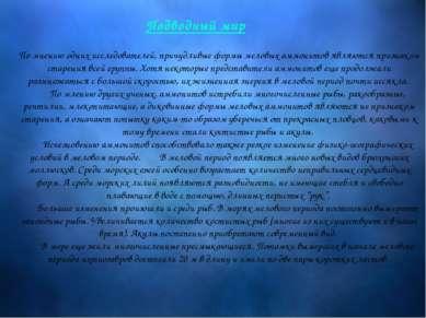 По мнению одних исследователей, причудливые формы меловых аммонитов являются ...