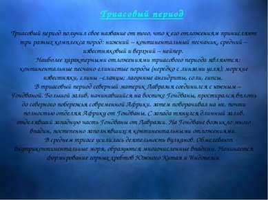 Триасовый период  Триасовый период получил свое название от того, ...