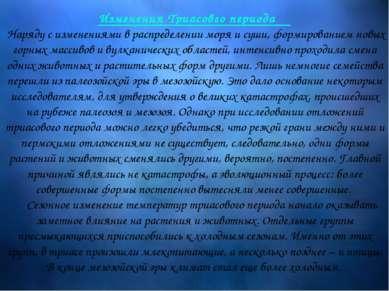 Изменения Триасовго периода Наряду с изменениями в распределении моря и ...