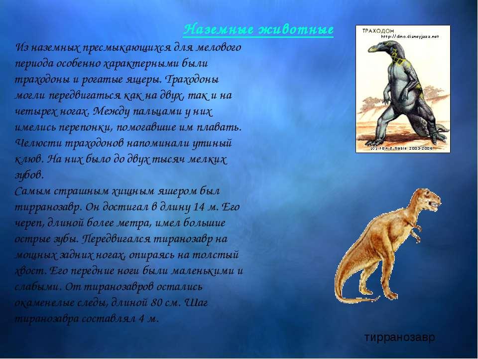 Из наземных пресмыкающихся для мелового периода особенно характерными были тр...