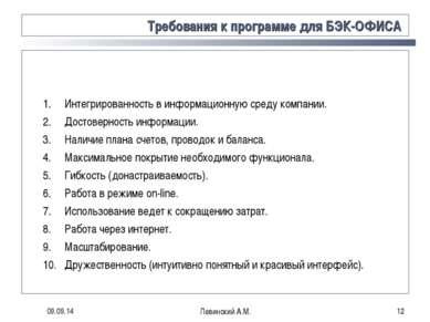 * Левинский А.М. * Требования к программе для БЭК-ОФИСА Интегрированность в и...