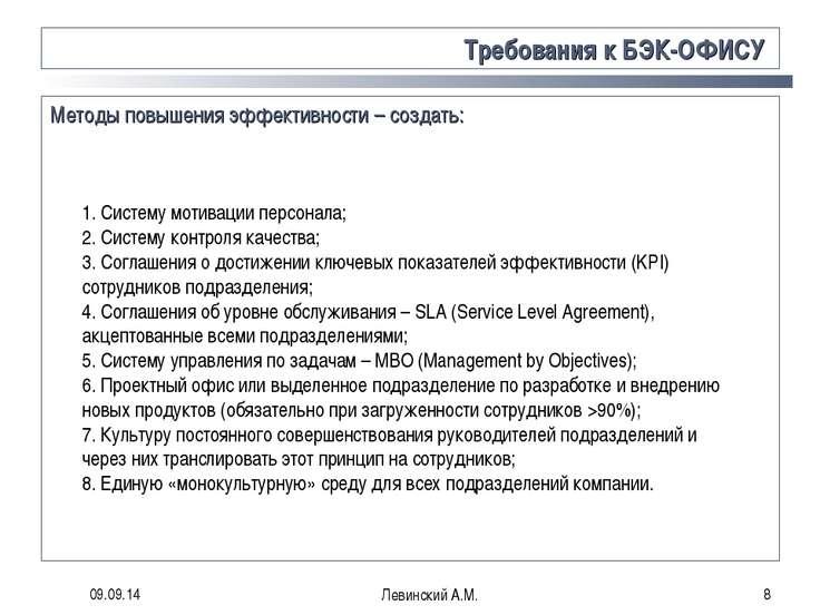 * Левинский А.М. * Требования к БЭК-ОФИСУ Методы повышения эффективности – со...