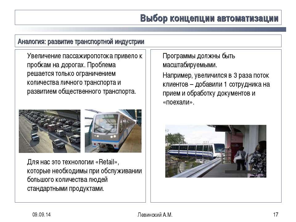 * Левинский А.М. * Выбор концепции автоматизации Увеличение пассажиропотока п...