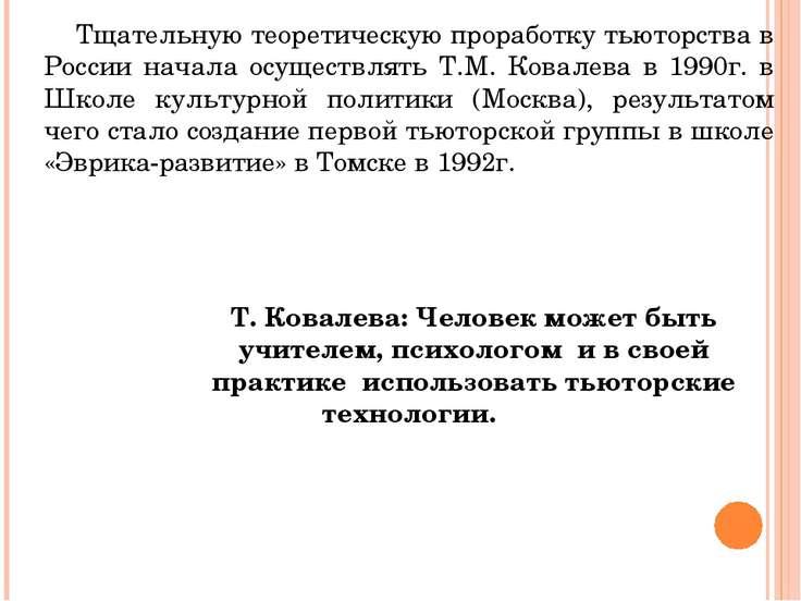 Тщательную теоретическую проработку тьюторства в России начала осуществлять Т...