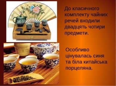 Особливо цінувалась синя та біла китайська порцеляна.