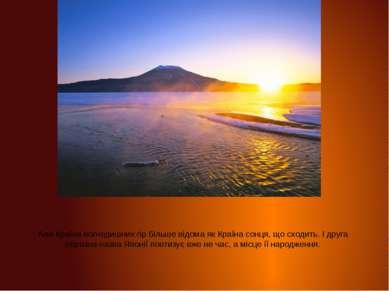 Але Країна вогнедишних гір більше відома як Країна сонця, що сходить. І друга...
