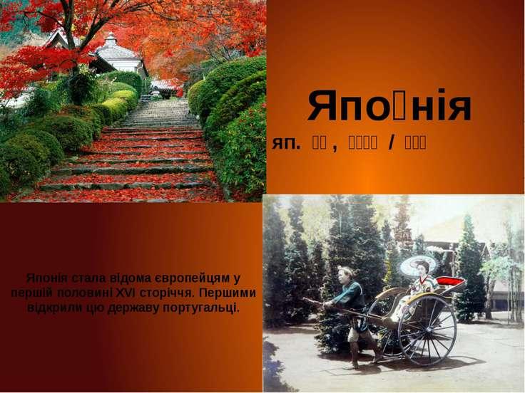 Японія стала відома європейцям у першій половині XVI сторіччя. Першими відкри...