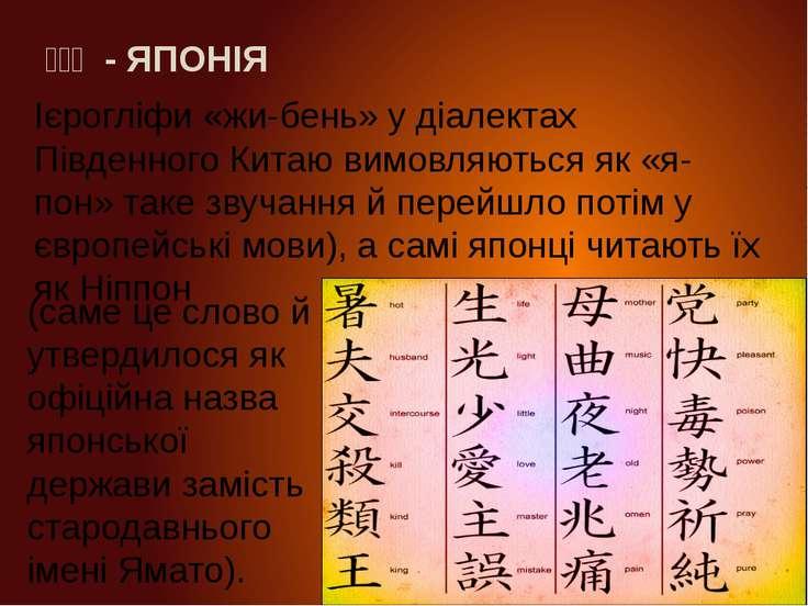 Ієрогліфи «жи-бень» у діалектах Південного Китаю вимовляються як «я-пон» таке...