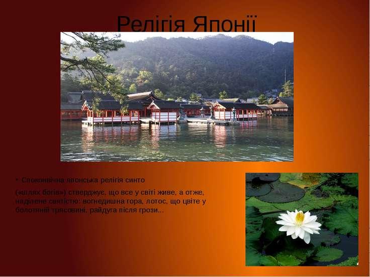 Релігія Японії Споконвічна японська релігія синто («шлях богів») стверджує, щ...