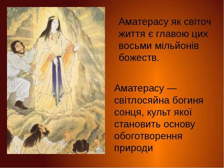 Аматерасу як світоч життя є главою цих восьми мільйонів божеств. Аматерасу як...