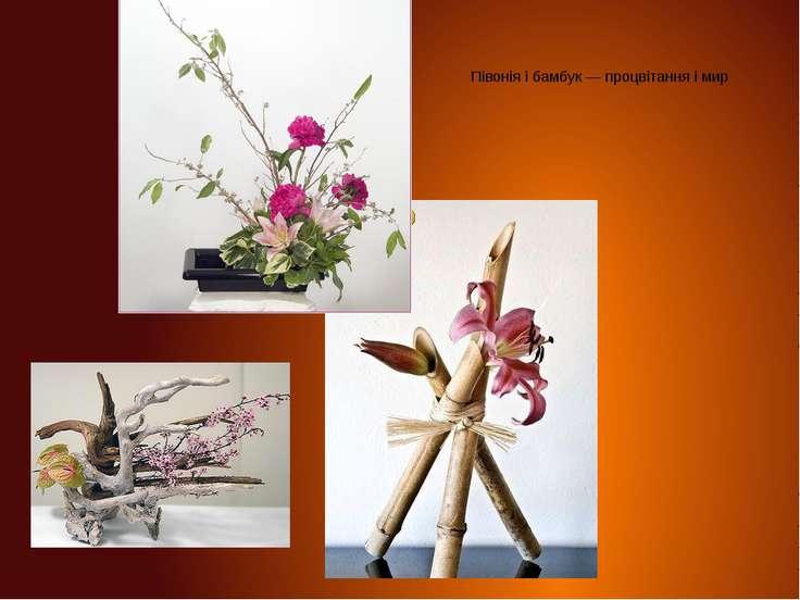 Півонія і бамбук — процвітання і мир Півонія і бамбук — процвітання і мир .