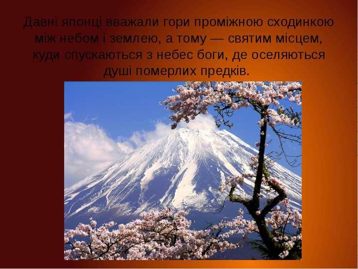 Давні японці вважали гори проміжною сходинкою між небом і землею, а тому — св...