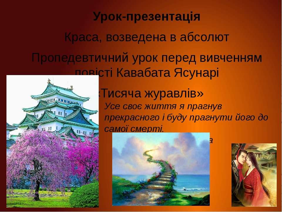 Урок-презентація Урок-презентація Краса, возведена в абсолют Пропедевтичний у...