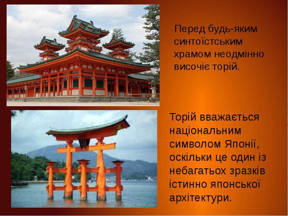Перед будь-яким синтоїстським храмом неодмінно височіє торій. Перед будь-яким...