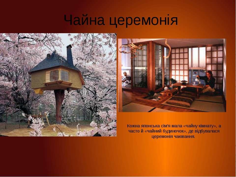 Чайна церемонія Кожна японська сім'я мала «чайну кімнату», а часто й «чайний ...